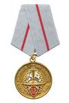 Медаль «Союз моряков-подводников ВМФ (15 лет)»