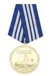 """Медаль «Ветерану """"холодной войны на море"""" (Многоцелевые атомные подводные лодки ВМФ За верность и мужество)»"""