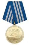 """Медаль «Ветерану """"холодной войны на море"""" (Противоавианосное соединение АПЛ ВМФ За верность и мужество)»"""