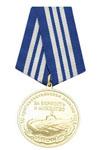 """Медаль «Ветерану """"холодной войны на море"""" (10 противоавианосная дивизия ПЛА ТОФ За верность и мужество)»"""
