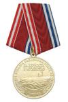 """Медаль «Ветерану """"холодной войны на море"""" (4 эскадра подводных лодок СФ Полярный За верность и мужество)»"""
