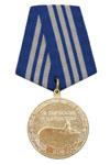 """Медаль «Ветерану """"холодной войны на море"""" (Первая Краснознаменная флотилия атомных ПЛ КСФ За верность и мужество)»"""