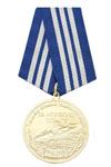 """Медаль «Ветерану """"холодной войны на море"""" (7 дивизия атомных подводных лодок КСФ За морскую отвагу)»"""