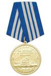 """Медаль «Ветерану """"холодной войны на море"""" (Надводные силы ВМФ За службу и верность родине)»"""