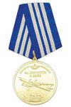 """Медаль «Морскому летчику - ветерану """"холодной войны"""" на море (Морская авиация ВМФ За доблесть в небе)»"""