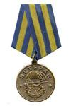 Медаль «Ветеран спецназ ВМФ (величие родины - в ваших славных делах)»