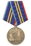 Медаль «200 лет маячной службе (1807-2007 маяки-святыни морей)»