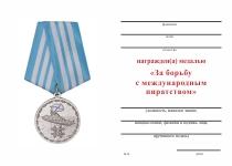 Удостоверение к награде Медаль «За борьбу с международным пиратством» с бланком удостоверения
