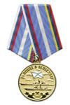 "Медаль «За поход в Венесуэлу 2008 ТАРКР ""Петр Великий"" БПК ""Адмирал Чабаненко""»"
