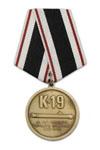Медаль «45 лет подвигу первого экипажа АПЛ К-19 (МО РФ Мужество Доблесть Отвага)»