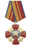 Медаль «360 лет пожарной охране России 1649-2009» (красный крест с накладками, заливка смолой, в венке)