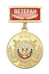 Медаль «15 лет МОБ МВД России 1993-2008» (на планке - Ветеран, смола)
