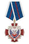 Медаль «15 лет МОБ МВД России 1993-2008» (красн. крест, смола с накл. серебр. щитом и мечом)