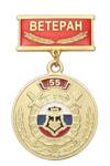 Медаль «55 лет вневедомственной охране МВД России 1952-2007» (на планке - Ветеран, смола)