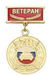 Медаль «70 лет ГАИ-ГИБДД МВД России (на планке - Ветеран, смола)»