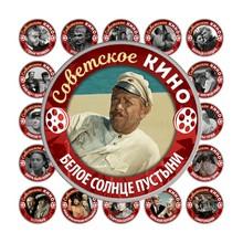 Коллекция монет «Лучшее советское кино» (72 шт.)
