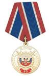 Медаль «85 лет патрульно-постовой службе МВД России 1923-2008»