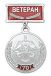 Медаль «70 лет ОПП МВД России 1938-2008» (на планке - Ветеран, смола)