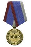 Медаль «70 лет ОВИР 1935-2005»
