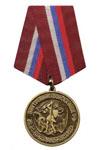 Медаль «Внутренние войска МВД РФ» (Родина Мужество Честь Слава)