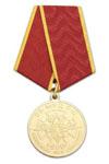 Медаль «200 лет ВВ МВД РФ» (Внутренние войска МВД России 1811-2011)