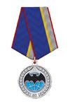 Медаль «20 лет Войсковой разведке ВВ МВД России (1991-2011)»