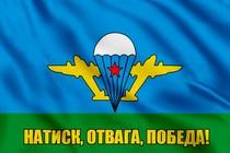 Флаг Натиск, отвага, победа!