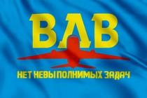 Флаг ВДВ с самолетом и девизом