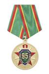 Медаль «95 лет пограничным войскам 1918-2013» (Границы Родины священны и неприкосновенны)