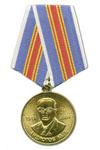 Медаль «Андропов Ю.В. За верность родине ВЧК-КГБ-ФСБ» (1914-2004 90 лет со дня рождения)