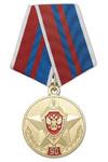 Медаль «90 лет военной контрразведке ФСБ России 1918-2008»
