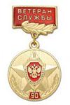 Медаль «90 лет военной контрразведке ФСБ России 1918-2008» (на планке - Ветеран службы, смола)