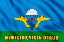 Флаг Мужество, честь, отвага