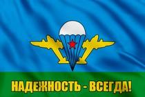 Флаг Надежность - всегда!