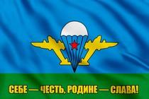 Флаг Себе — честь, Родине — слава!
