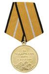 Медаль «За поддержание мира в Абхазии» (МО Республики Абхазия)