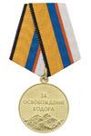 Медаль «За освобождение Кодора» (МО Республики Абхазия)