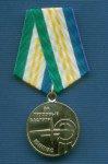 Медаль  2 ст. «За трудовые заслуги» ЮганскНПБС