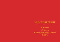 Купить бланк удостоверения Медаль «70 лет Екатеринбургскому СВУ»