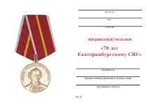 Удостоверение к награде Медаль «70 лет Екатеринбургскому СВУ»