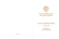 Медаль «За службу на Кавказе А.П. Ермолов» (крест с мечами) с бланком удостоверения