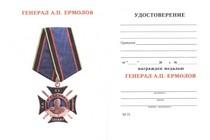 Удостоверение к награде Медаль «За службу на Кавказе А.П. Ермолов» (крест с мечами) с бланком удостоверения