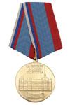 Медаль «Выпускнику НВМУ - ветерану ВМФ и государственной службы За службу Родине с детства»