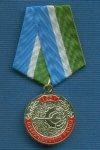 Медаль «За значительный вклад в развитие Лебяжьевского  района» Курганская обл.