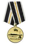 Медаль «Севастопольское ВВМИУ Голландия 1951-1992» (зол.)