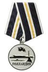 Медаль «Севастопольское ВВМИУ Голландия 1951-1992» (серебр.)