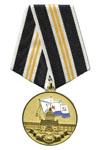Медаль «ВВМИОЛУ им. Дзержинского»
