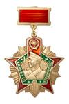 Нагрудный знак «Отличник погранвойск СССР» I степени