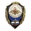 Знак «Отличник космических войск»