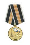 Медаль «Ленинградское ВВМИУ им. В.И.Ленина»